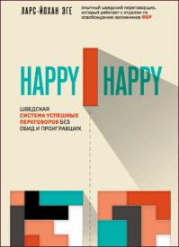 Happy-happy. Ларс-Йохан Эге