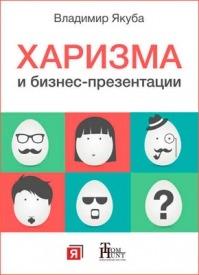 Харизма и бизнес-презентации. Владимир Якуба