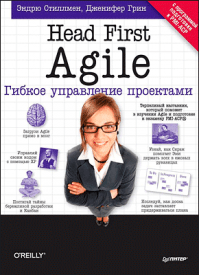 Head First Agile. Эндрю Стиллмен, Дженнифер Грин