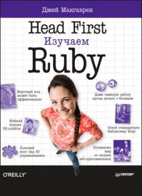 Изучаем Ruby (Head First). Джей Макгаврен