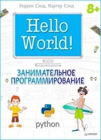 Hello World! Уоррен Сэнд, Картер Сэнд
