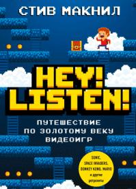 Hey! Listen! Стив Макнил