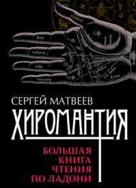 Хиромантия. Сергей Матвеев