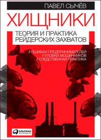 Хищники. Павел Сычёв