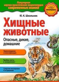 Хищные животные. Опасные, дикие, домашние. Ю. К. Школьник