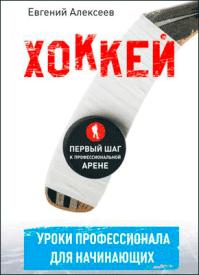 Хоккей для начинающих. Евгений Алексеев