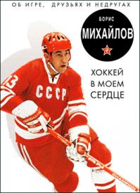 Хоккей в моем сердце. Борис Михайлов