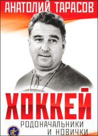 Хоккей. Анатолий Тарасов