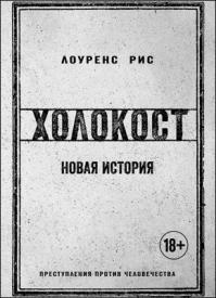 Холокост. Лоуренс Рис
