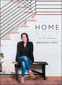 Homebody. Джоанна Гейнс