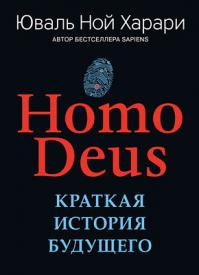 Homo Deus. Юваль Ной Харари
