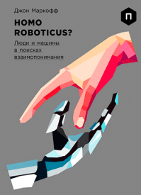Homo Roboticus? Джон Маркофф