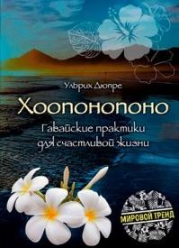 Хоопонопоно. Гавайские практики для счастливой жизни. Ульрих Дюпре