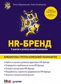 HR-Бренд. 5 шагов к успеху вашей компании. Ольга Бруковская, Нина Осовицкая