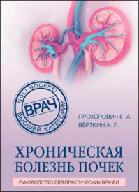 Хроническая болезнь почек. Е. А. Прохорович, А. Л. Вёрткин