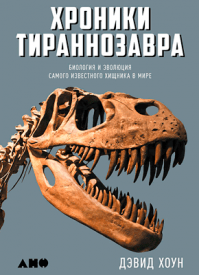 Хроники тираннозавра. Дэвид Хоун