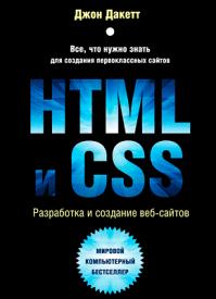 HTML и CSS. Разработка и дизайн веб-сайтов. Джон Дакетт