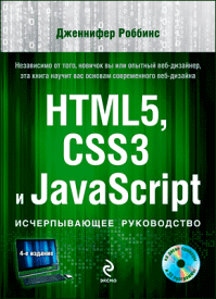 HTML5, CSS3 и JavaScript. Дженнифер Роббинс