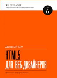HTML5 для веб-дизайнеров. Кит Джереми