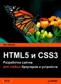 HTML5 и CSS3. Бен Фрейн