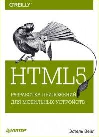 HTML5. Разработка приложений для мобильных устройств. Эстель Вейл