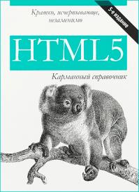 HTML5. Карманный справочник. Дженнифер Роббинс