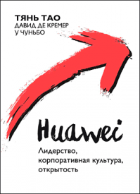Huawei. Давид де Кремер, Тянь Тао, У Чуньбо