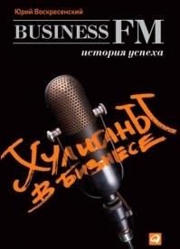 Хулиганы в бизнесе: История успеха Business FM. Юрий Воскресенский