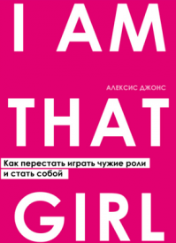 I Am That Girl. Алексис Джонс