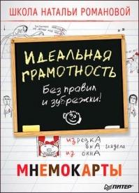 Идеальная грамотность. Без правил и зубрежки. Наталья Романова
