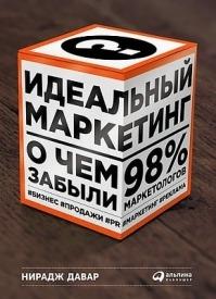 Идеальный маркетинг. О чем забыли 98% маркетологов. Нирадж Давар