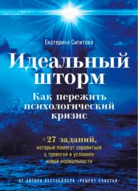Идеальный шторм. Екатерина Сигитова