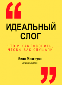 Идеальный слог. Билл Макгоуэн, Алиса Боумэн
