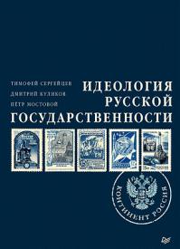 Идеология русской государственности. Тимофей Сергейцев, Дмитрий Куликов, Петр Мостовой