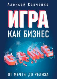Игра как бизнес. Алексей Савченко
