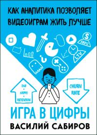 Игра в цифры. Василий Сабиров