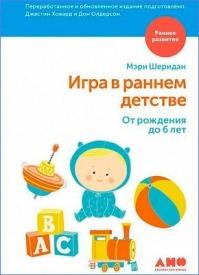Игра в раннем детстве: От рождения до 6 лет. Дон Олдерсон, Джастин Ховард, Мэри Шеридан