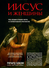 Иисус и женщины. Ричард Бокэм