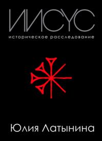 Иисус. Юлия Латынина