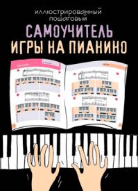 Иллюстрированный пошаговый самоучитель игры на пианино. Дарья Тищенко