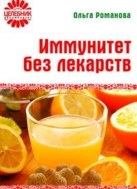 Иммунитет без лекарств. Ольга Романова