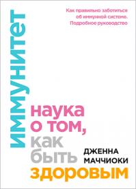 Иммунитет. Дженна Маччиоки