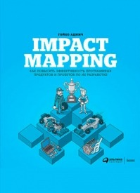Impact mapping. Гойко Аджич