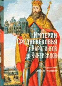 Империи Средневековья. Коллектив авторов