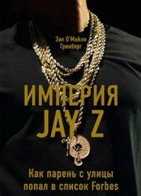 Империя Jay Z: Как парень с улицы попал в список Forbes. Зак Гринберг