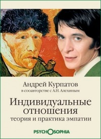 Индивидуальные отношения. Андрей Курпатов, Анатолий Алехин