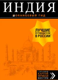 Индия. Дмитрий Кульков
