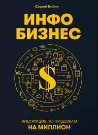 Инфобизнес. Сергей Бибин