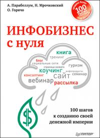 Инфобизнес с нуля. Николай Мрочковский, Андрей Парабеллум, Олег Горячо