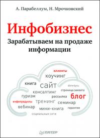 Инфобизнес. Зарабатываем на продаже информации. Николай Мрочковский, Андрей Парабеллум